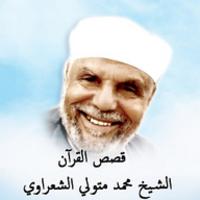 قصص القران الشيخ محمد متولي الشعراوي صوت بدون نت