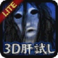 3D肝試し android app icon