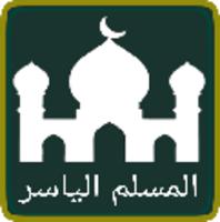 المسلم الياسر