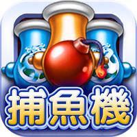 街機達人捕魚_聯網版 android app icon