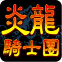 Flame Dragon Knights android app icon