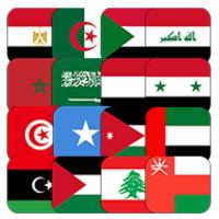 أعلام وعواصم الدول العربية icon