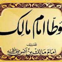 كتاب موطأ الامام مالك كامل قراءة صوتية بدون نت