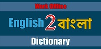 English to Bengali Dictionary   BDWord icon