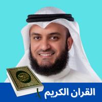 القران الكريم مشاري العفاسي