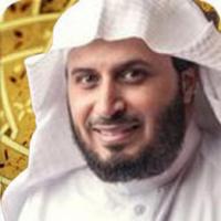 القران ربع حفص عن عاصم سعد الغامدي كامل بدون نت