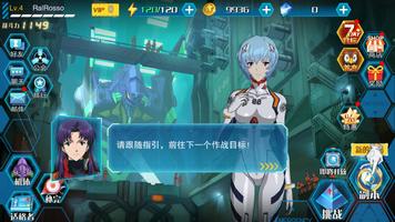 Evangelion: Dawn Break (Asia) screenshot 3