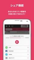 radiko.jp for Android screenshot 5