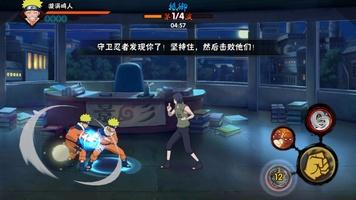 Naruto: Ultimate Storm screenshot 6