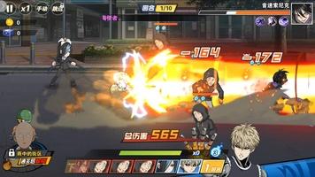 One Punch-Man: The Strongest Man (CN) screenshot 5