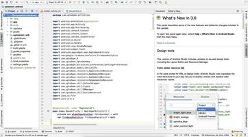 Android Studio screenshot 4