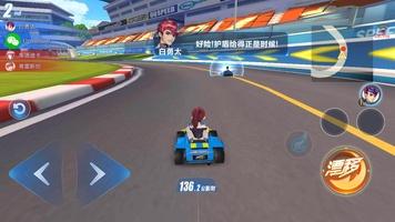 QQ Speed screenshot 6