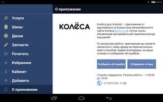 Kolesa.kz screenshot 3