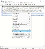 SAKURA Editor screenshot 3