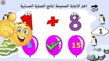 قلم اطفال   العاب اطفال 👸🤴🖌🖍📐⌛ screenshot 10