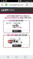 LG Support screenshot 3