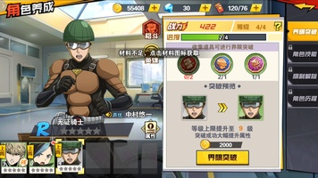 One Punch-Man: The Strongest Man (CN) screenshot 10