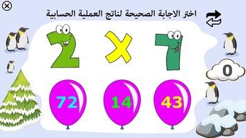 قلم اطفال   العاب اطفال 👸🤴🖌🖍📐⌛ screenshot 2