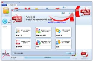 Adobe PDF Converter screenshot 5
