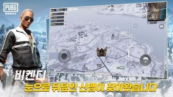 PUBG MOBILE (KR) screenshot 5