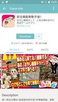 QooApp screenshot 4