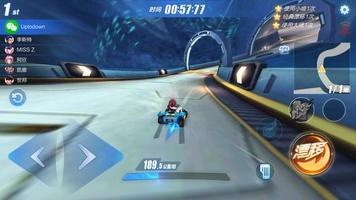 QQ Speed screenshot 2