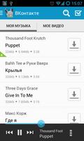 Zaycev - Music MP3 screenshot 14