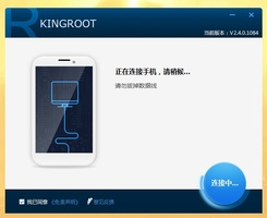 KingRoot PC screenshot 5