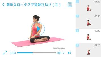 Daily Yoga screenshot 4