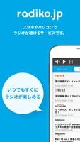 radiko.jp for Android screenshot 2