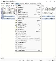 SAKURA Editor screenshot 7