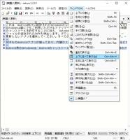 SAKURA Editor screenshot 5