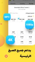 Snaptube YouTube downloader & MP3 converter screenshot 4