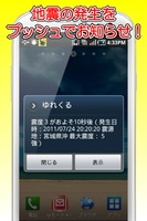 yurekuru call screenshot 6