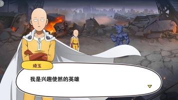 One Punch-Man: The Strongest Man (CN) screenshot 7