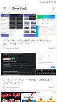 IZone Black screenshot 3