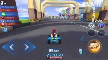 QQ Speed screenshot 4