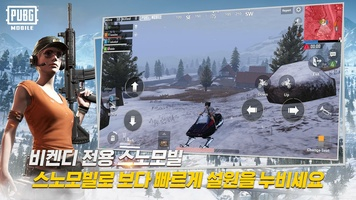 PUBG MOBILE (KR) screenshot 3