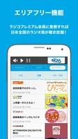 radiko.jp for Android screenshot 6