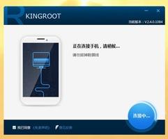 KingRoot PC screenshot 4
