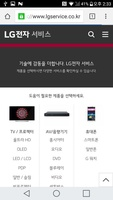 LG Support screenshot 5