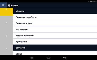 Kolesa.kz screenshot 12