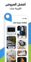 OpenSooq screenshot 6