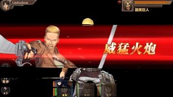 Attack on Titan screenshot 6