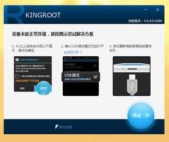 KingRoot PC screenshot 6
