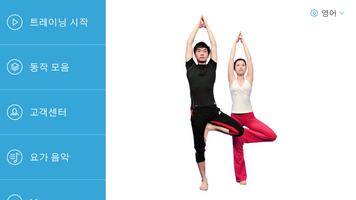 Daily Yoga screenshot 3