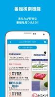 radiko.jp for Android screenshot 4