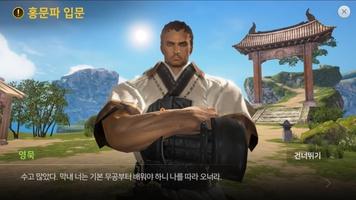 Blade & Soul Revolution (KR) screenshot 7