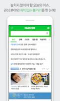 네이버 - NAVER screenshot 2