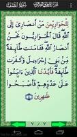 Al-Quran (Free) screenshot 2